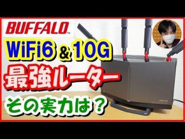 BUFFALO最強ルーター登場!10G回線&WiFi6対応の実力をレビュー! (WXR-5950AX12R) by こうくんぱぱのレビューチャネル(^^