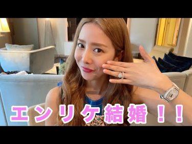【ご報告】エンリケ結婚しました!!|by エンリケ空間チャンネル