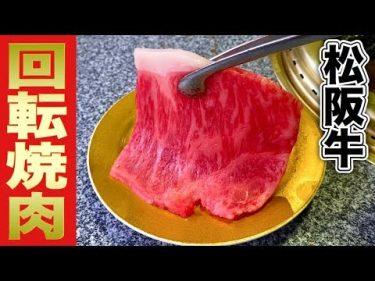 極上【回転焼肉】松阪牛とホルモン乱れ食い!飯テロ【一升びん】yakiniku by  ロイドごはん