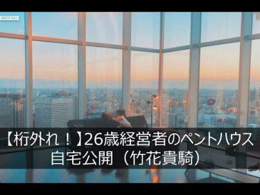 【桁外れ!】日本一稼ぐ27歳の自宅公開!?#竹花貴騎