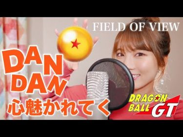 DRAGON BALL GT OP – DAN DAN 心魅かれてく cover by Seira channel