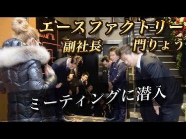 【門りょう】エースファクトリー副社長に密着!!by  門りょうチャンネル