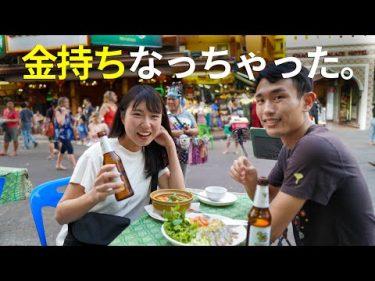 タイで1万円持ったら、金持ちすぎた(笑) by わたなべ夫婦