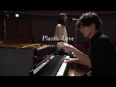 Plastic Love (Jazz Reharmonized) / 竹内まりや (Mariya Takeuchi) by  Cateen かてぃん