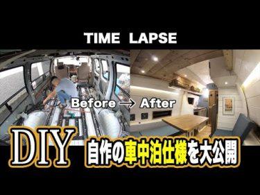 【車中泊仕様DIY】完成までの6ヶ月間を10分でまとめて公開!by Yamato Family ちゃんねる