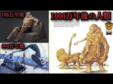 これから起こるおぞましい人類の進化を5000万年後まで追う by キリン【考察系youtuber】