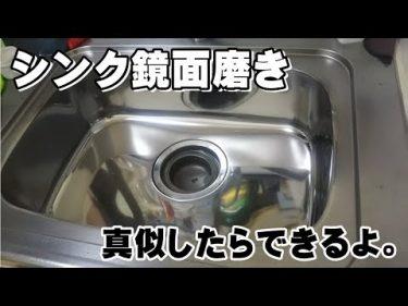 シンクの鏡面研磨の実演動画です。サンドペーパーメインで磨いてみました。by  おそうじ職人 タジマ