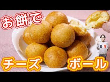 ホットケーキミックスとお餅でチーズボールの作り方【kattyanneru】by kattyanneru/かっちゃんねる
