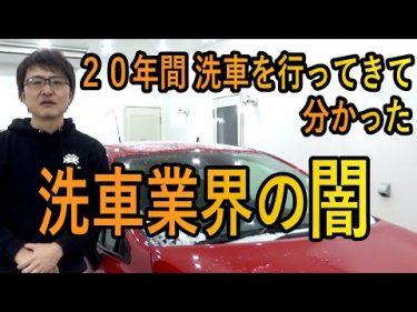 激震 洗車プロが業界で聞いた、洗車業界がお客様に隠していること by BeautifulCars