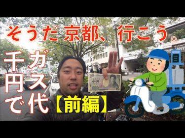 そうだ 京都、行こう。1000円で、スーパーカブ110で。by たけちよ倶楽部