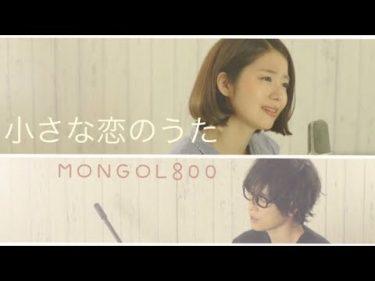【女性が歌う】小さな恋のうた/MONGOL800(Full Covered by コバソロ & 杏沙子)歌詞付き by 杏沙子