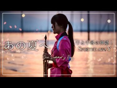 【Sax cover】あの夏へ – 千と千尋の神隠しより【いのちの名前】 by Sumi Channel / Sumika
