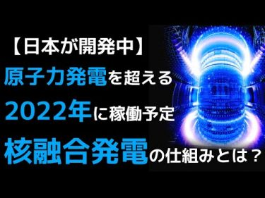 【衝撃】日本が開発中の次世代発電が世界を一変させる… by Next Space Project