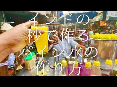 インドの秒で作るパイン水の作り方 /pineapple juice by 今日ヤバイ奴に会った