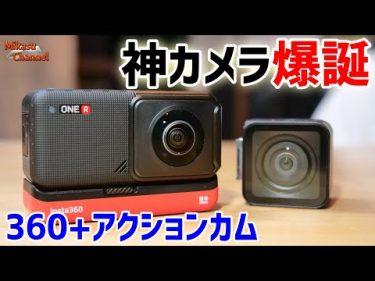 【神機確定】革新の360°+アクションカム「insta360 ONE R」爆誕!最強すぎでしょ・・・ by  Mikasu-Channel