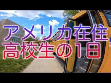 アメリカ在住高校生の一日 by  ShimaRin
