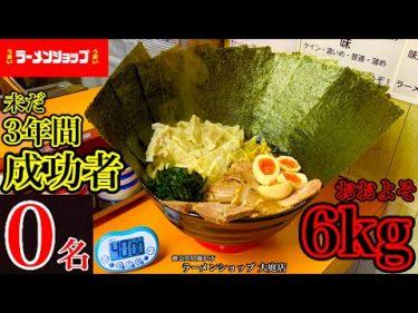 【大食い】死闘‼️成功者0名‼️ラーメンショップにあるチャレンジメニュー(おおよそ6kg)40分チャレンジ‼️【マックス鈴木】 by  MaxSuzuki TV
