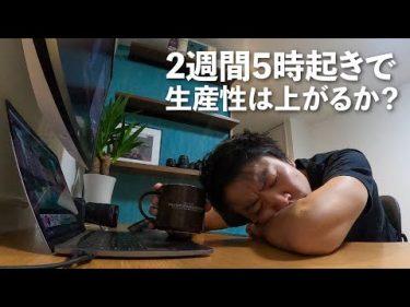 2週間、毎日いつもより3時間早起きしてみた【生産性向上PJ】by Leo Tohyama