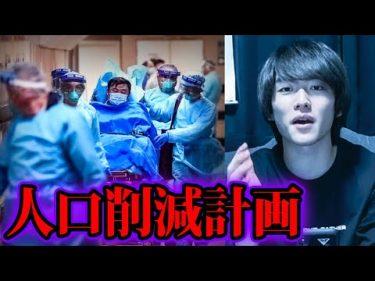 コロナウイルスの真実【都市伝説】by ウマヅラビデオ