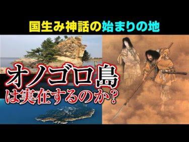 日本神話始まりの地、オノゴロ島は実在するのか?また何処にあるのか?by  ハテナ見聞録