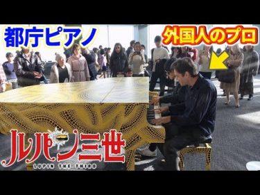 【都庁ピアノ】外国人のプロと「ルパン3世のテーマ(超絶上級ジャズ)」を連弾したらエグい人数集まったwww【よみぃ×Jacob Koller】by よみぃ