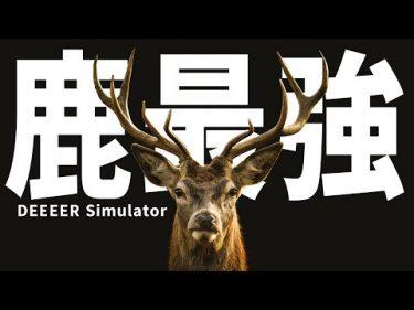 """この世の食物連鎖の王は""""鹿""""である【DEEEER Simulator】by わいわいゲーム実況チャンネル[YCH]"""