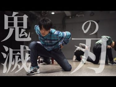 【鬼滅の刃OP】新メンバーと踊ってみた【とぅーし】紅蓮華/LiSA by RAB リアルアキバボーイズ