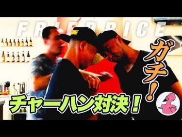 アメリカの中華料理レストラン店主と炎のチャーハン対決! by パジメ/Pajime