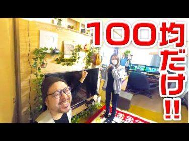 【DIY】100均だけで部屋改造しまくったった! by ばんのけ