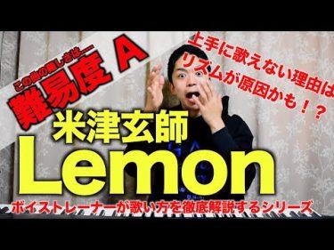 【歌い方】Lemon / 米津玄師 (難易度A)【歌が上手くなる歌唱分析シリーズ】 by しらスタ【歌唱力向上委員会】