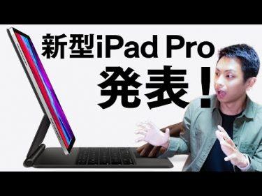 新型iPad Pro発表! 新しくなったカメラとキーボードとアクセサリなんかを解説! by  KICS