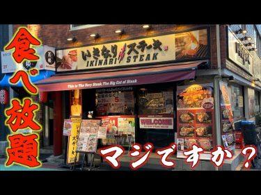 【大食い】いきなりステーキさんの食べ放題に突撃大潜入【大胃王】by 大食いらすかる