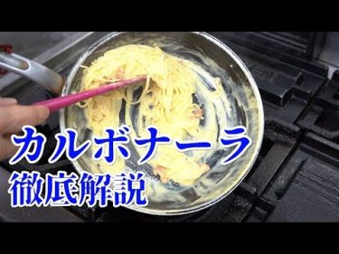 イタリアンのシェフ【カルボナーラ】徹底解説 by  Chef Ropia