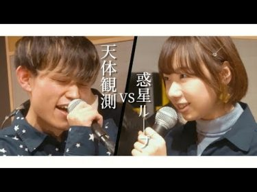"【MASHUP Battle】全部声だけで""天体観測""VS""惑星ループ"" (アカペラcover) by  WHITEBOX"