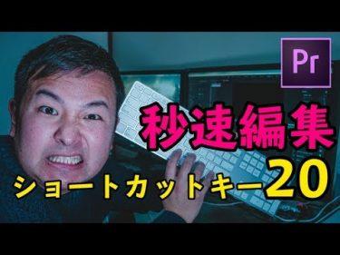 Premiere Proのショートカット20!秒速編集! by TERU FILM