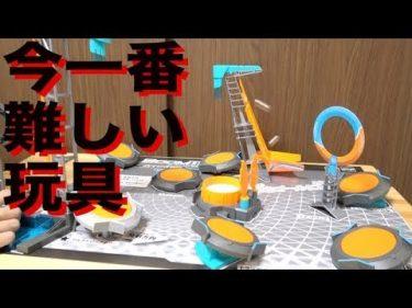 激ムズ玩具『ブーントリックス』が面白すぎる。by LEOTOY / レオトイ