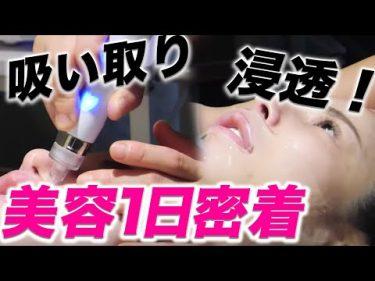 【密着】No.1キャバ嬢の美容DAY!コルギとヒト幹細胞の施術を受けてきました! by 椿そら【おそらTV】