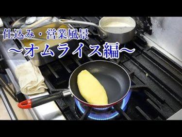 【仕込み・営業風景】オムライス仕込みから提供まで by Chef Ropia