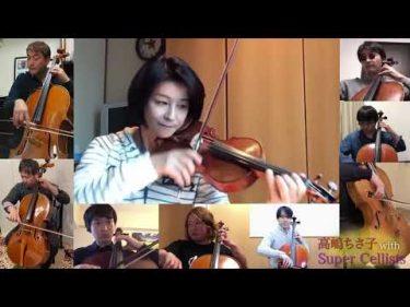 高嶋ちさ子 with Super Cellists テレワーク「威風堂々」弾いてみた by 高嶋ちさ子 公式YouTubeチャンネル