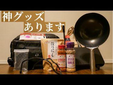 【神アウトドアギア有り】僕が買ったキャンプギア in おおさかキャンパル by まぐにぃチャンネル