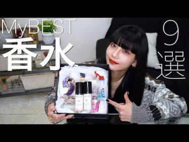 【神9公開】香りフェチのわたしが心からオススメする香水9選 by HinaTube