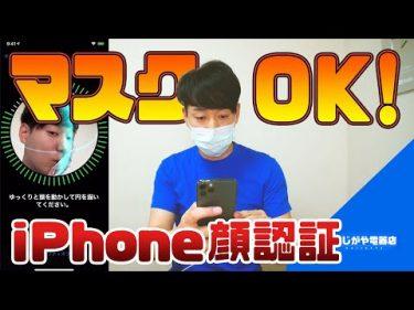 マスク着用OK!iPhoneのロックを解除する方法【Face ID】by かじがや電器店