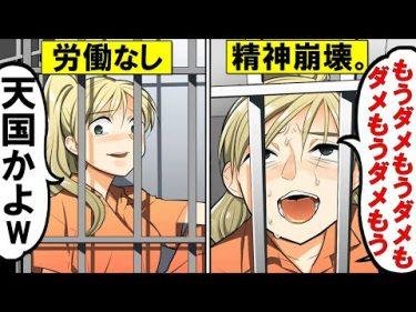 【謎】史上最強の刑務所『スーパーマックス』に入った囚人はどんな生活になるのか? by ネタざんまい