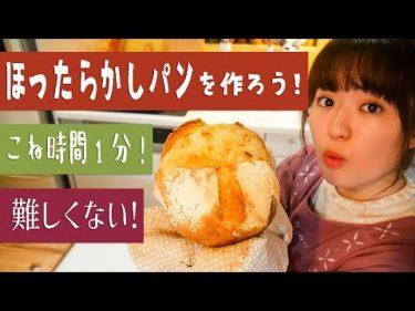 【簡単パンの作り方】材料5つ「ほったらかしパン」を作ろう!by はるあん