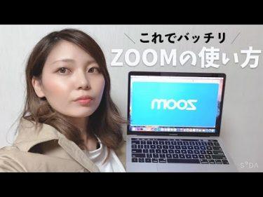 【最新版】ZOOMの使い方を1から分かりやすく解説。【テレワーク】by 佐原まい