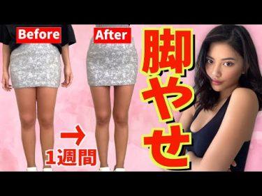 【ダイエット】7日間太もも痩せ!寝ながらで出来る簡単方法! by  It's VIENNA