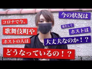 【ホストクラブの今】代表 比名瀬海斗が緊急休業のリアルを語る!!by かいとぅーch