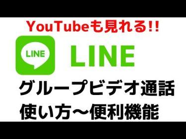 【最新版】LINEグループビデオ通話機能の使い方を紹介!YouTube動画・画面共有方法を解説! by スマホ・iPhoneのウラ技チャンネル!by WEBハンター