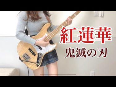 【鬼滅の刃】紅蓮華 ベース弾いてみた(Bass Cover)by ぴにょ