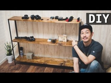 【DIY】3,000円で3段アイアンシェルフ作り! by のりごとー